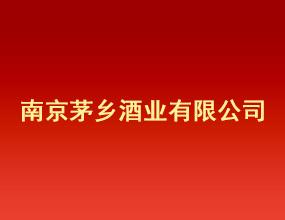 南京茅乡酒业有限公司