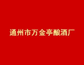 通州市万金亭酿酒厂