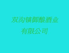 泗洪县双沟镇御酿酒业有限公司