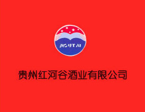 贵州红河谷酒业有限公司