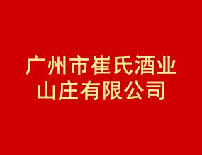 广州艾菲尔酒庄有限公司