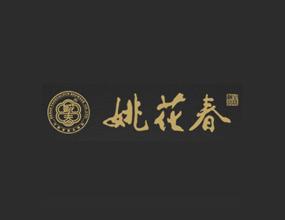 河南姚花春酒业有限公司