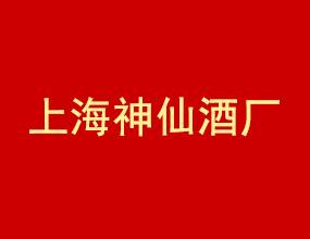 上海神仙酒�S有限公司