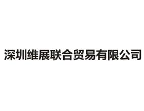 深圳市維展聯合貿易有限公司
