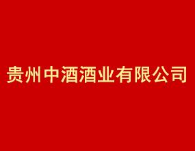 贵州中酒酒业集团有限公司
