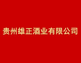贵州雄正酒业有限公司