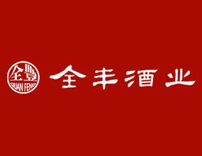四川全丰酒业有限责任公司
