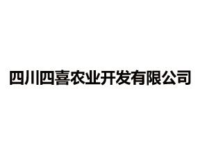 四川四喜�r�I�_�l有限公司