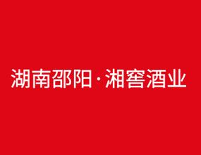湖南湘窖酒業有限公司