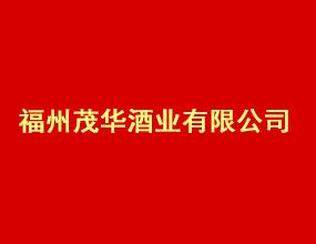 福州茂華酒業有限公司