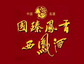 国臻凤香西凤酒品牌运营管理中心