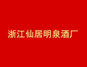 浙江仙居明泉酒廠