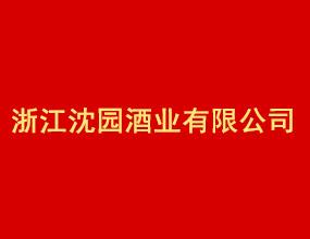 浙江沈園酒業有限公司