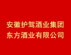 安徽�o�{酒�I集�F�|方酒�I有限公司