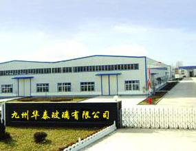 山东省郓城县九州华泰玻璃有限公司