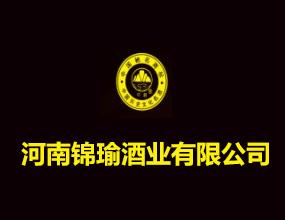 河南锦瑜酒业有限公司