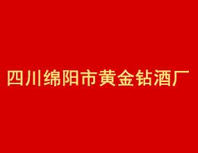 四川绵阳市黄金钻酒厂