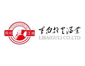 江油市李白故里酒业有限公司