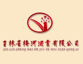 吉林省梅河酒业有限公司