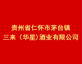 贵州省仁怀市茅台镇三来(华星)酒业有限公司