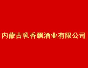 内蒙古乳香飘酒业有限公司