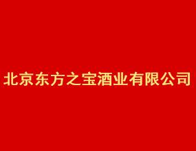 北京东方之宝酒业有限公司