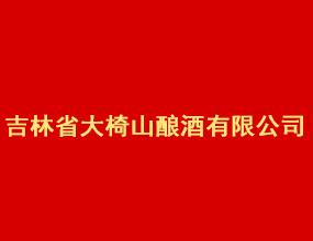 吉林省大椅山酿酒有限公司