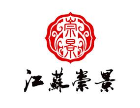 江苏崇景生态农业有限公司