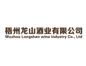 梧州龍山酒業有限公司