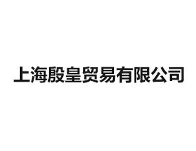 上海殷皇贸易有限公司