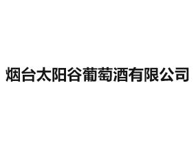 烟台太阳谷葡萄酒有限公司