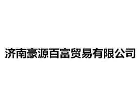 济南豪源百富贸易有限公司