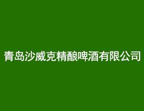 青岛沙威克精酿啤酒有限公司