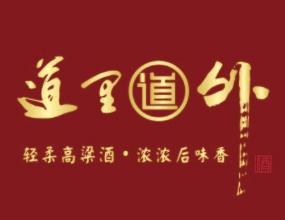 黑龙江省万兴源酿酒无限义务公司