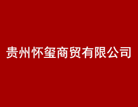 贵州怀玺商贸有限公司