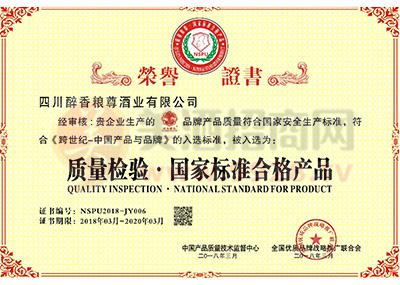质量检验国家标准合格产品荣誉证书