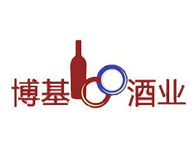 广州市博基酒业
