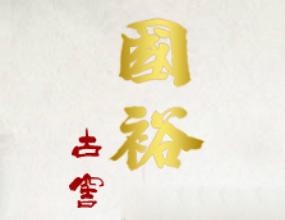 重慶國裕古窖酒業有限公司