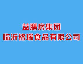 益膳房集团临沂格瑞食品有限公司
