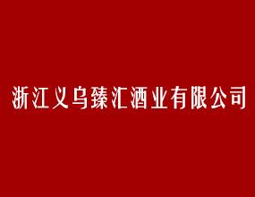浙江义乌臻汇酒业有限公司