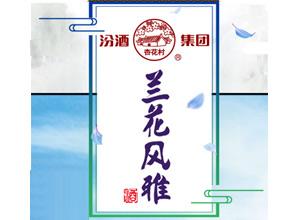 山西醉翁泉酒业股份有限公司