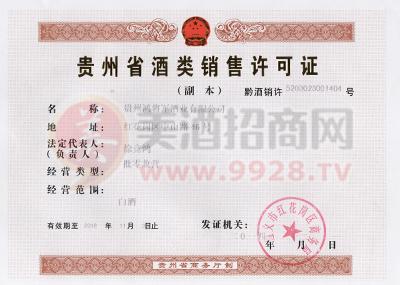 贵州酒类销售许可证