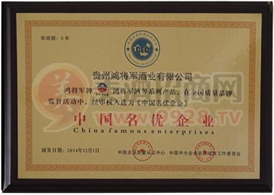 中国名优企业