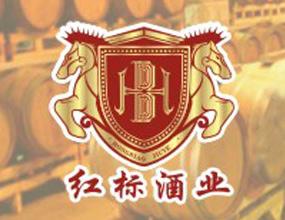 广州市红标酒业有限公司