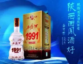 西凤酒1991品牌运营公司