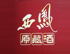 贵州新酒联酒业有限公司