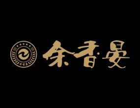 湖北余香晏酒业有限公司