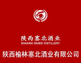 陕西榆林塞北酒业有限公司