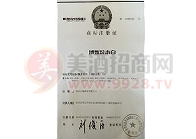 博甄汾小白酒商标注册证