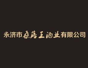 永济市桑落王酒业有限公司